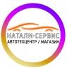 Натали-сервис