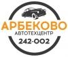 Автотехцентр арбеково