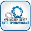 Крымский центр автоматических трансмиссий