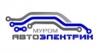 Техцентр автоэлектрик