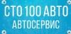 100авто