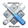 Железяка