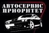 """Компания """"Автосервис приоритет"""""""