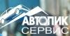 Автопик-сервис