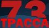Трасса 73