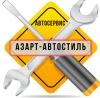 Азарт-автостиль