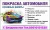 "Компания ""Центр кузовного ремонта и покраски"""