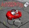 Автодоктор 46