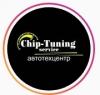 Профессиональный чип-тюнинг