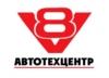 "Компания ""Автотехцентр v8"""