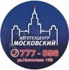 Автотехцентр московский