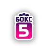 Бокс 5