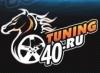 Тюнинг 40