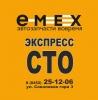 Emex сто