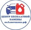 Центр бесплатной замены налавочкинарф