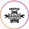 Видный гараж