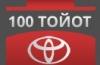 100 тойот