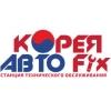 Кореяавтоfix