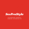 Sevprostyle