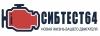 """Компания """"Сибтест64"""""""