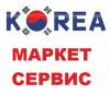 Корея маркет сервис