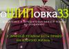 Ошиповка33