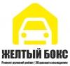 "Компания ""Ремонт реек желтый бокс"""