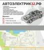 Автоэлектрик32рф
